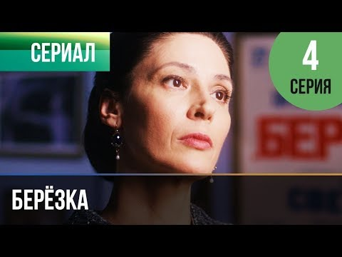 ▶️ Берёзка 4 серия - Мелодрама | Фильмы и сериалы - Русские мелодрамы