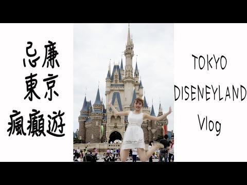 tokyo-disney-忌廉瘋癲遊-part-four-之啦你遊迪士尼