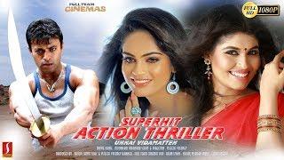 New Release Tamil Full Movie 2018 | Suspense Tamil Movie | New Online Movie Latest Upload  2018 HD
