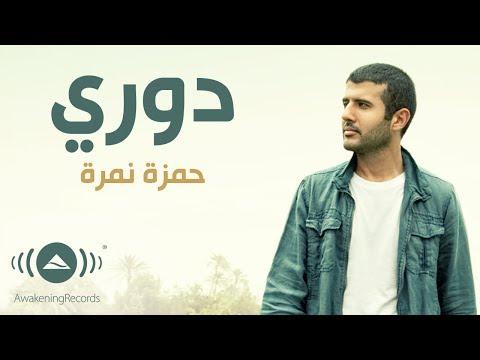 Hamza Namira - Doory   حمزة نمرة - دوري (Lyrics)