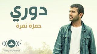Hamza Namira - Doory | حمزة نمرة - دوري (Lyrics)