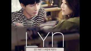 [HQ] [AUDIO] 린 (LYn) - 바람에 머문다 @ Dear My Friends OST Part.3 (디어 마이 프렌즈 OST Part.3)