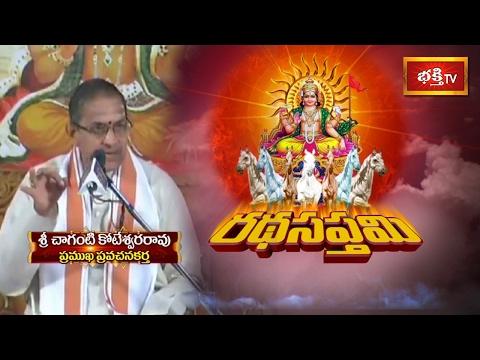 Ratha Saptami by Brahmasri Chaganti Koteswara Rao || Sri Suryanarayana Swamy Aradhana