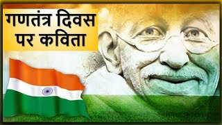 गणतंत्र दिवस पर कविता | Republic Day Quotes and SMS in hindi