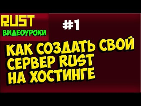 🔴Как создать свой сервер Rust на хостинге  🔴 Открываем свой сервер  на хостинграст.ру 🔴