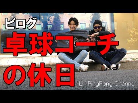 ビログ 卓球コーチの休日(村田と櫻井)【Lili PingPong Channel(tabletennis)】