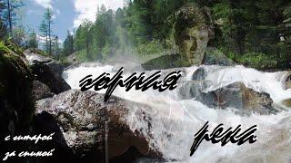 Горная река. Авторская песня под гитару.  Аудиоверсия.  Куликов Сергей