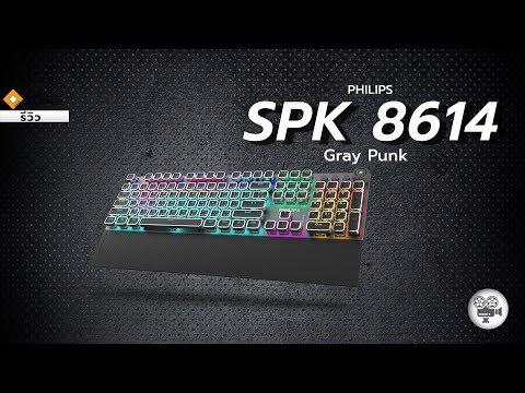 PHILIPS ขายคีย์บอร์ดด้วย ?? : SPK8614 Mechanical Gaming KB