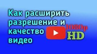 Как расширить разрешение и качество видео на андроид| улучшение видео на ютуб| туториалы на андроид.(ПОМОЩЬ КАНАЛУ⭕ http://www.donationalerts.ru/r/vladushayt Буду благодарен даже рублю. ◼Ссылка на мой Вконтакте http://vk.com/vladusha_yt..., 2016-10-20T01:14:47.000Z)