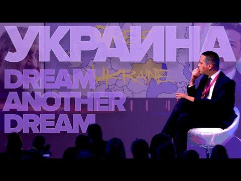 Украина: This Dream Is Over? [Обнимашки с диктаторами]