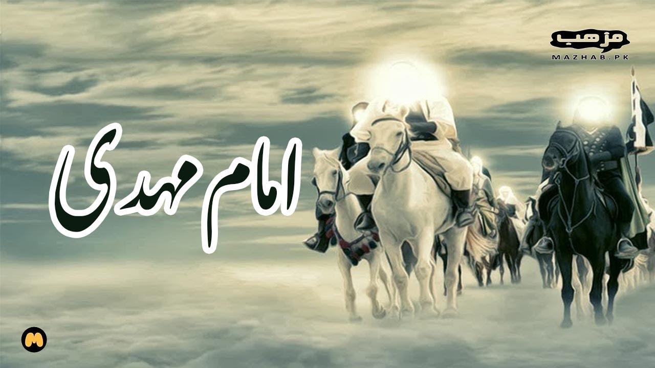 Imam Mahdi The Arrival Of Hazrat Imam Mahdi Before The