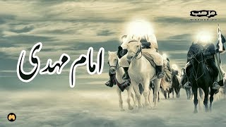 Imam Mahdi | The Arrival of Hazrat Imam Mahdi before the end of time. Must watch