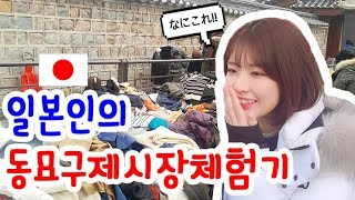 동묘구제시장에 처음가본 일본여자의 반응은??!!