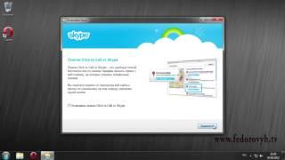 Как установить скайп бесплатно Видеоурок