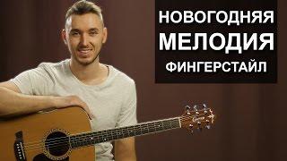 НОВОГОДНЯЯ МЕЛОДИЯ на гитаре в стиле Фингерстайл (Видео урок)