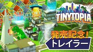 『タイニートピア』発売記念トレイラー ~都市創造トイ・クラフトゲーム~Steam~