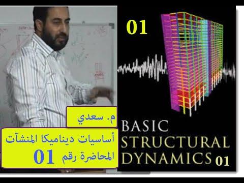 Dynamic Basics - Lecture (01) -  (0أساسيات ديناميكا المنشآت المحاضرة الأولى (1