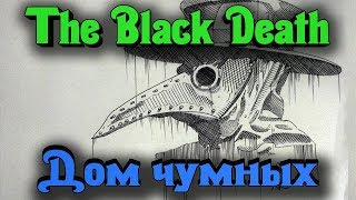 Крепость от чумных - The Black Death