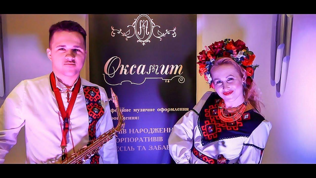 c72a9050f18a64 Музиканти на весілля | Івано-Франківськ. Музичний гурт