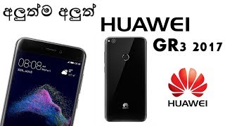 Huawei GR3 2017 Quick Review in Sinhala by Sinhalatech