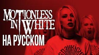 Motionless In White - Voices RUS COVER/КАВЕР НА РУССКОМ (feat. Ник Черников)