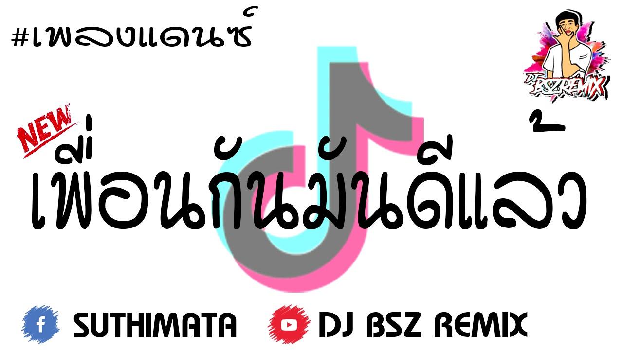 #เพลงแดนซ์ #กำลังฮิตTikTok ( RachYO - เพื่อนกันมันดีแล้ว ) เพลงแดนซ์2020 By DJ BSZ Remix