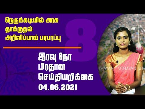 UTHAYAN TV: Prime Time Tamil News | 8 PM | இரவு 8 மணி பிரதான செய்திகள் |  (04-06-2021)