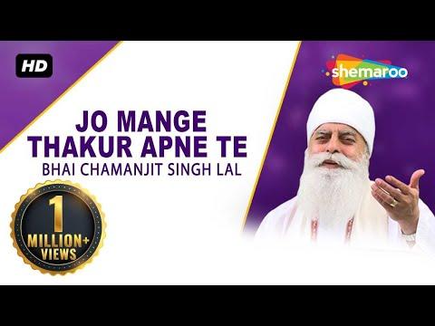 Jo Mange Thakur Apne Te (BHAI CHAMANJIT SINGH JI LAL)