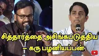 Karu Palaniappan insults Siddarth!