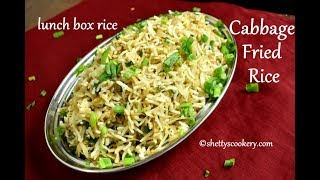 cabbage fried rice recipe   lunch box rice recipe   cabbage rice