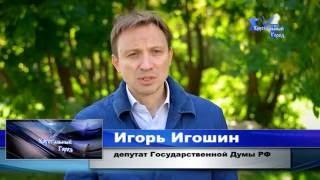 В Гусь Хрустальном будет мини футбольное покрытие