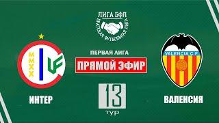 БФЛ Первая лига 13 тур Интер Валенсия