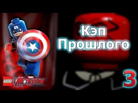 #10 Раздраконить Альтрона - LEGO Marvels Avengers (Мстители) прохождение