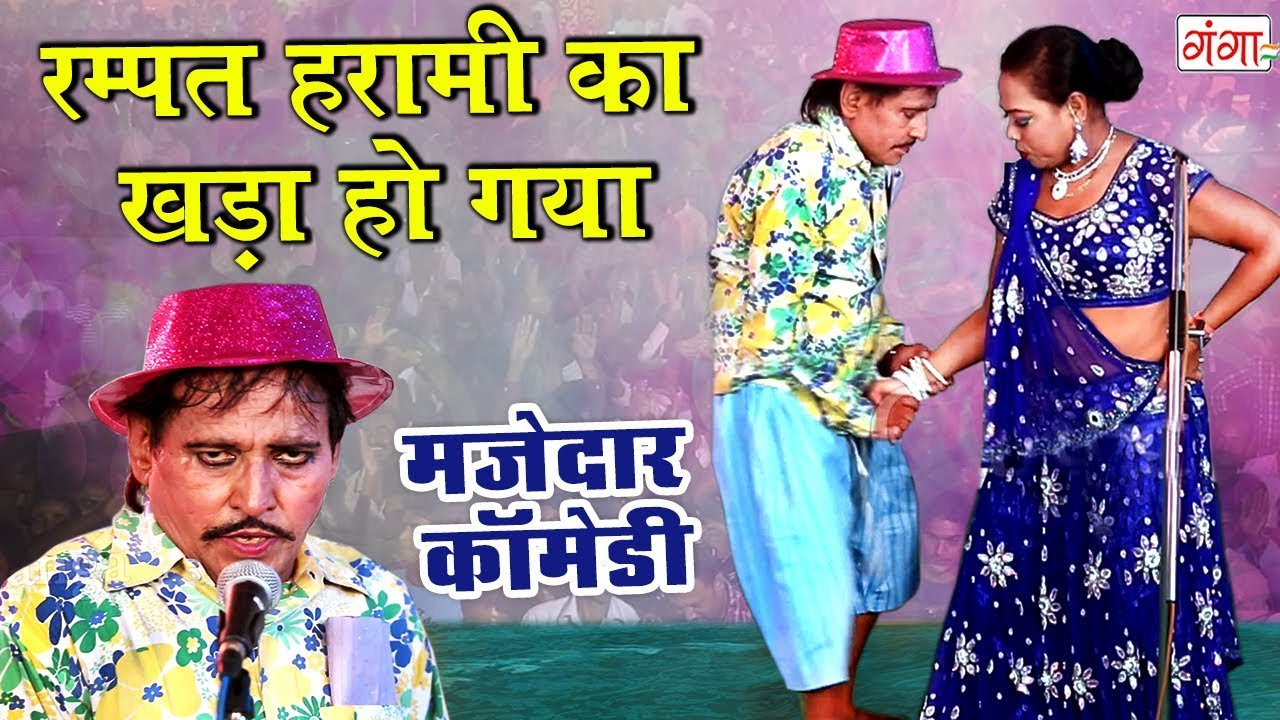 Comedy Video 2019 || Bhojpuri Nautanki Comedy Video || मजेदार कॉमेडी