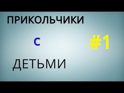ПРИКОЛЬЧИКИ С ДЕТЬМИ #1    feat. Вика , Ваня , Яна , Даша