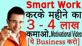 Smart Work करके महीने का 3 से 4 लाख कमाओ | Successful Way to Make Money & Become Rich