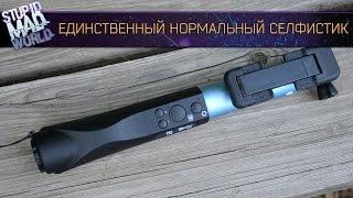 Высокотехнологичная bluetooth-селфи палка BlitzWolf Ultimate (селфистик с блютусом)