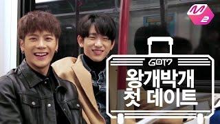 [GOT7의 하드캐리] 왕개박개 첫데이트   Ep.9-1 (SUB)