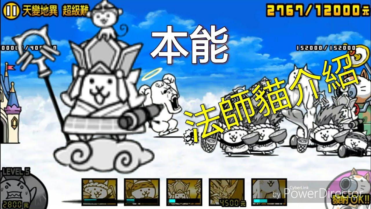【貓咪大戰爭 にゃんこ大戰爭 Battle Cats】本能法師貓介紹