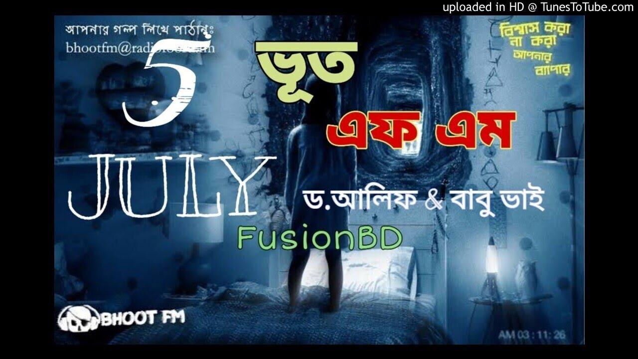 Bhoot_FM-05-07-2019-HD_FusionBD