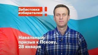 Псков: акция в поддержку забастовки избирателей 28 января в 14:00