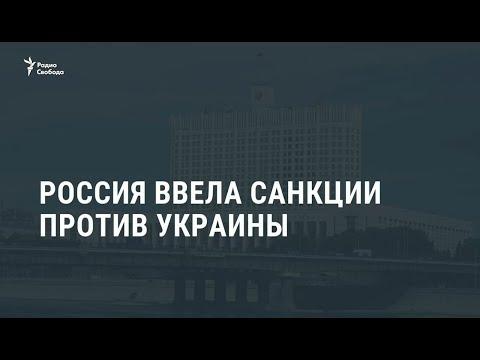 Россия ввела санкции