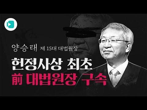 '헌정사상 최초'...양승태 전 대법원장 구속되던 날 / 비디오머그