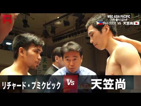 Richard Pumicpic vs. Hisashi Amagasa- WBO Asia-Pacific Feath