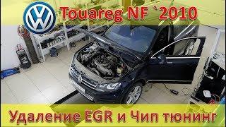 Удаление EGR и Чип Тюнинг - Volkswagen Touareg NF 3.0 Дизель CASA