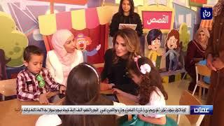 """إطلاق تطبيق """"كريم وجنى"""" التعليمي والمجاني عبر الهواتف الذكية بحضور جلالة الملكة رانيا - (4-12-2017)"""