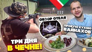Первый раз в жизни пробую Чеченскую Кухню обзор отеля 5 в Грозном и большие стрельбы в Гудермесе