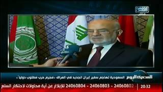 السعودية تهاجم سفير إيران الجديد فى العراق «مجرم حرب مطلوب دولياً»