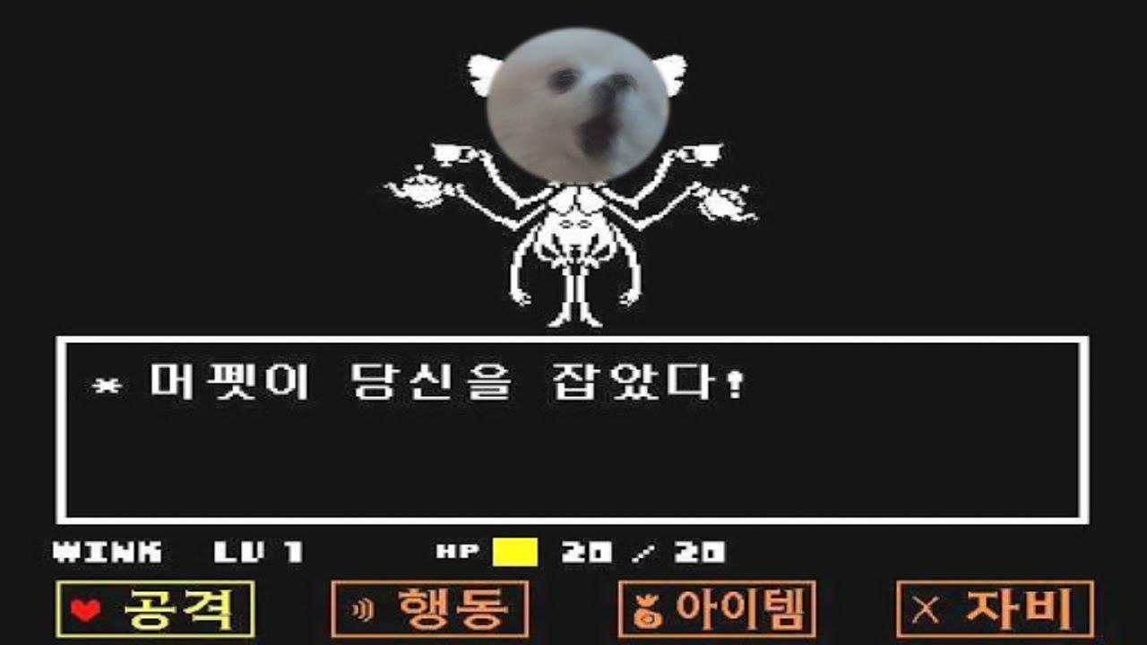 """언더테일 강아지리믹스 머펫 (gabe the dog /Undertale - """"Spider Dance"""" (Muffet Theme))"""