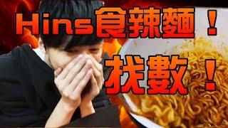 找數!8000讚 Hins食辣麵!w/成村人 thumbnail